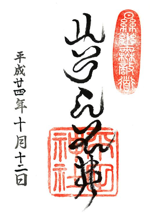 神代文字の画像 p1_35