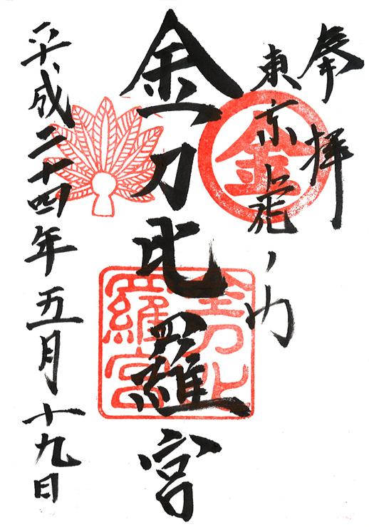 東京都港区虎ノ門2丁目 の地図 住所一覧検索| …