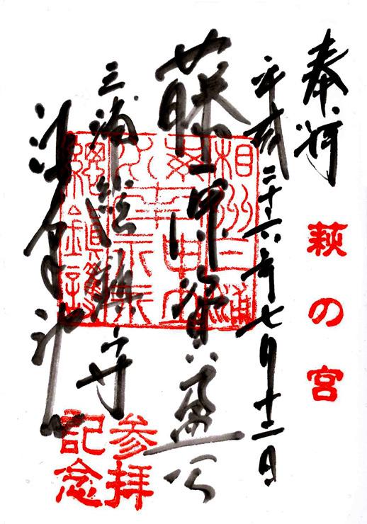 ゴシュラン★神奈川県の神社